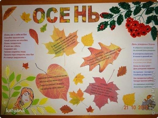 Осенняя тема картинки для стенгазеты