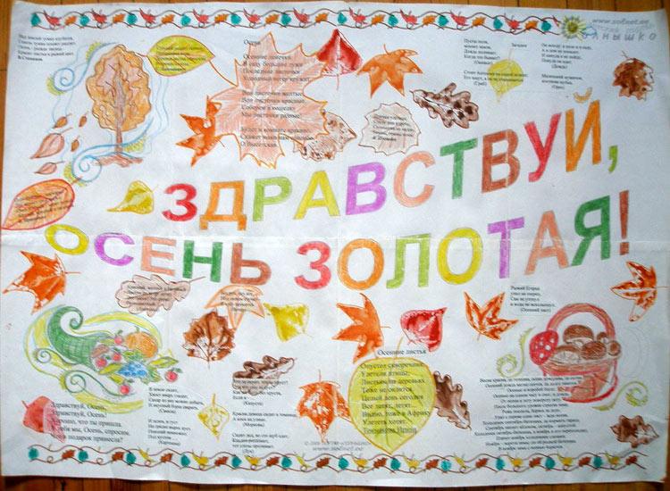 Плакат с аппликацией своими руками. Осень. Мастер 95
