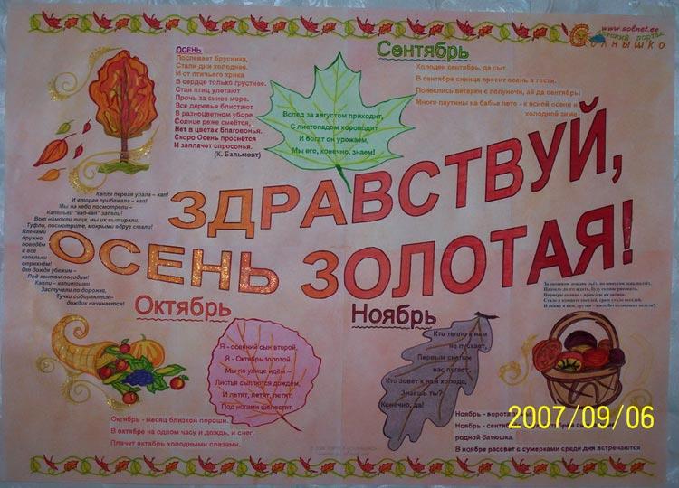 Школьная газета золотая осень картинки